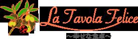 ラ・ターヴォラ・フェリーチェ | 神戸・大阪・東京/イタリア料理教室